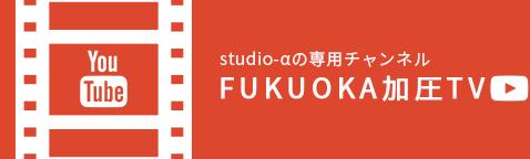 studio-αの専用チャンネルFUKUOKA加圧TV